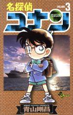 名探偵コナン(3)(サンデーC)(少年コミック)