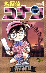名探偵コナン(4)(サンデーC)(少年コミック)