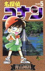 名探偵コナン(5)(サンデーC)(少年コミック)