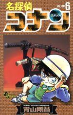 名探偵コナン(6)(サンデーC)(少年コミック)