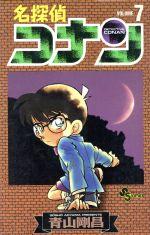 名探偵コナン(7)(サンデーC)(少年コミック)
