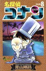 名探偵コナン(8)(サンデーC)(少年コミック)