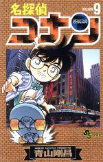 名探偵コナン(9)(サンデーC)(少年コミック)