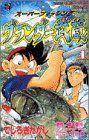 グランダー武蔵(1)(てんとう虫C)(少年コミック)