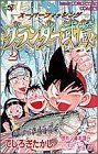 グランダー武蔵(2)(てんとう虫C)(少年コミック)
