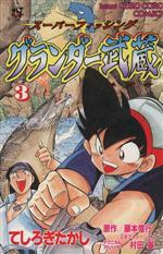 グランダー武蔵(3)(てんとう虫C)(少年コミック)