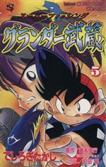 グランダー武蔵(5)(てんとう虫C)(少年コミック)