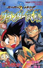 グランダー武蔵(6)(てんとう虫C)(少年コミック)