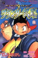 グランダー武蔵(8)(てんとう虫C)(少年コミック)