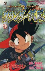 グランダー武蔵(9)(てんとう虫C)(少年コミック)