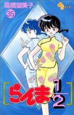 らんま1/2(35)(サンデーC)(少年コミック)