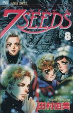 7SEEDS(セブンシーズ)(8)(フラワーCアルファ)(少女コミック)