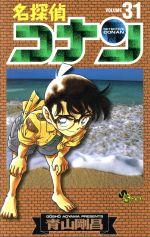 名探偵コナン(31)(サンデーC)(少年コミック)