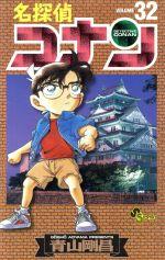 名探偵コナン(32)(サンデーC)(少年コミック)