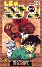 名探偵コナン(33)(サンデーC)(少年コミック)
