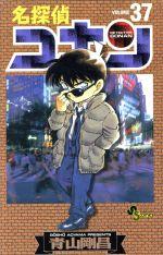 名探偵コナン(37)(サンデーC)(少年コミック)