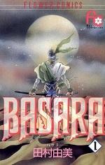BASARA(1)(フラワーC)(少女コミック)
