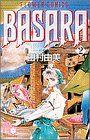 BASARA(2)(フラワーC)(少女コミック)