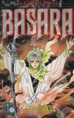 BASARA(4)(フラワーC)(少女コミック)