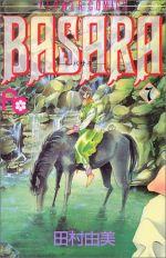 BASARA(7)(フラワーC)(少女コミック)