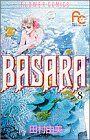 BASARA(8)(フラワーC)(少女コミック)