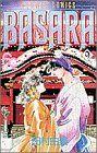 BASARA(9)(フラワーC)(少女コミック)