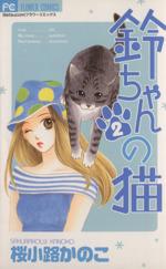 鈴ちゃんの猫(2)(フラワーC)(少女コミック)