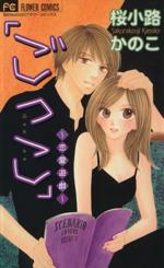 ごっこ 恋愛遊戯(フラワーC)(少女コミック)