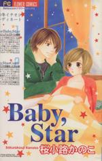 BABY、STAR(フラワーC)(少女コミック)
