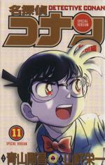 名探偵コナン(特別編)(11)(てんとう虫C)(少年コミック)