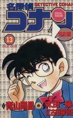 名探偵コナン(特別編)(13)(てんとう虫C)(少年コミック)