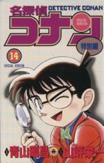 名探偵コナン(特別編)(14)(てんとう虫C)(少年コミック)