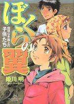 ぼくらの翼 国境なき路上の子供たち(てんとう虫CSP)(少年コミック)