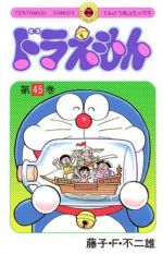 ドラえもん(45)(てんとう虫C)(少年コミック)