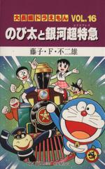 大長編ドラえもん のび太と銀河超特急(16)(てんとう虫C)(少年コミック)