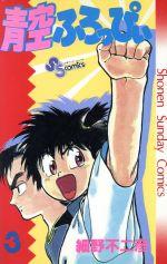 青空ふろっぴぃ(3)(サンデーC)(少年コミック)