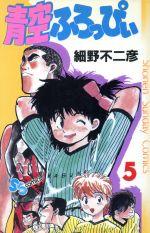 青空ふろっぴぃ(5)(サンデーC)(少年コミック)