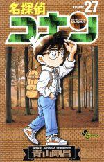 名探偵コナン(27)(サンデーC)(少年コミック)