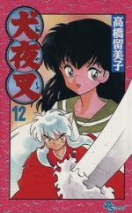 犬夜叉(12)(サンデーC)(少年コミック)