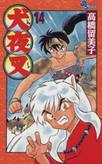 犬夜叉(14)(サンデーC)(少年コミック)