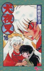 犬夜叉(16)(サンデーC)(少年コミック)