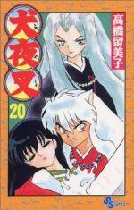 犬夜叉(20)(サンデーC)(少年コミック)