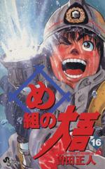 め組の大吾(16)(サンデーC)(少年コミック)