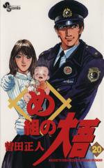 め組の大吾(20)サンデーC