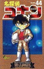 名探偵コナン(44)(サンデーC)(少年コミック)