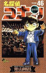 名探偵コナン(46)(サンデーC)(少年コミック)