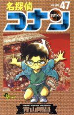名探偵コナン(47)(サンデーC)(少年コミック)