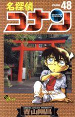 名探偵コナン(48)(サンデーC)(少年コミック)