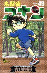 名探偵コナン(49)(サンデーC)(少年コミック)