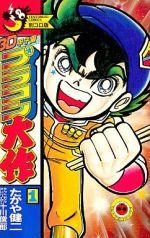 プラコン大作(1)(てんとう虫C)(少年コミック)